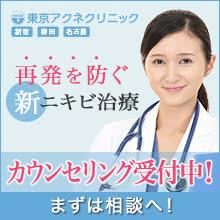 東京アクネクリニック:再発を防ぐ 新ニキビ治療