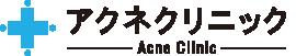 東京アクネクリニック ニキビ専門皮膚科