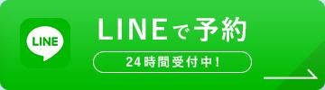 お急ぎの方はLINEで予約(24時間受付中!)