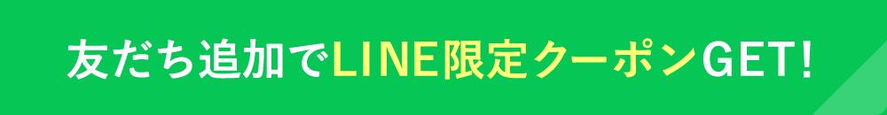 友達追加でLINE限定クーポンGET!